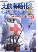 大航海時代Onlineプレイヤーズバイブル 2 06.04.12バージョン