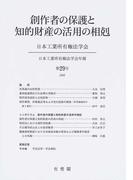 創作者の保護と知的財産の活用の相剋 (日本工業所有権法学会年報)