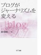 ブログがジャーナリズムを変える