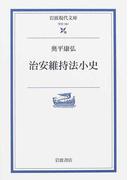 治安維持法小史 (岩波現代文庫 学術)(岩波現代文庫)