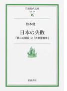 日本の失敗 「第二の開国」と「大東亜戦争」