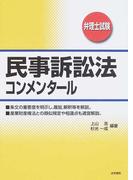 民事訴訟法コンメンタール 弁理士試験