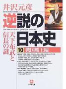 逆説の日本史 10 戦国覇王編 (小学館文庫)(小学館文庫)