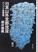 日本以外全部沈没 パニック短篇集 (角川文庫)(角川文庫)