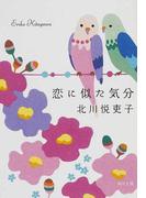 恋に似た気分 (角川文庫)(角川文庫)
