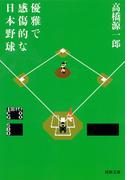 優雅で感傷的な日本野球 新装新版 (河出文庫)(河出文庫)