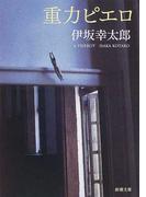 重力ピエロ (新潮文庫)(新潮文庫)