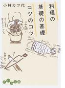 料理の基礎の基礎コツのコツ (だいわ文庫)(だいわ文庫)