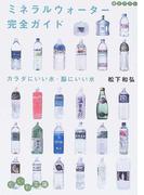 ミネラルウォーター完全ガイド カラダにいい水・脳にいい水 (だいわ文庫)(だいわ文庫)