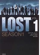 LOST SEASON1−VOL.1 (竹書房文庫 TA-KE SHOBO ENTERTAINMENT BOOKS)(竹書房文庫)