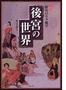 後宮の世界 仰天!歴史のウラ雑学 (竹書房文庫)(竹書房文庫)