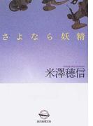 さよなら妖精 (創元推理文庫)(創元推理文庫)