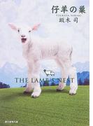 仔羊の巣 (創元推理文庫)(創元推理文庫)
