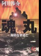 魂丸 海図なき逃亡 (徳間文庫)(徳間文庫)