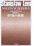 砂漠の惑星 新装版 (ハヤカワ文庫 SF)(ハヤカワ文庫 SF)