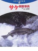 サケ観察事典 (自然の観察事典)
