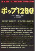 ポップ1280 (扶桑社ミステリー)(扶桑社ミステリー)