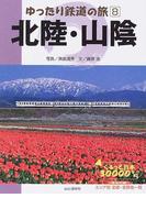 北陸・山陰 (ゆったり鉄道の旅)