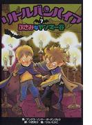 リトルバンパイア 7 ぶきみなヤンマー谷 (リトルバンパイアシリーズ)