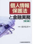 個人情報保護法と金融実務 第3版