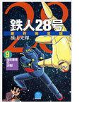 鉄人28号 9 原作完全版 (希望コミックス)