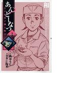 あんどーなつ 江戸和菓子職人物語 1 お菓子な出逢い (ビッグコミックス)(ビッグコミックス)