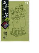あんどーなつ 江戸和菓子職人物語 2 泣き食い (ビッグコミックス)(ビッグコミックス)