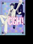 CGH! 2 (FEELコミックス)