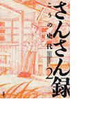 さんさん録 2 (ACTION COMICS)(アクションコミックス)