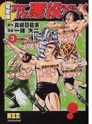 プロレス悪役シリーズ 3 完全版 (マンガショップシリーズ)