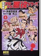 プロレス悪役シリーズ 4 完全版 (マンガショップシリーズ)