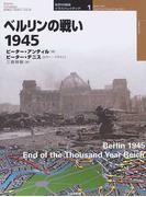 ベルリンの戦い1945 (オスプレイ・ミリタリー・シリーズ 世界の戦場イラストレイテッド)