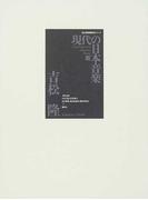 現代の日本音楽 12 吉松隆 (国立劇場委嘱作品シリーズ)