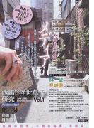 西鶴と浮世草子研究 Vol.1 〈総力特集〉メディア