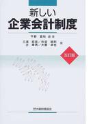 新しい企業会計制度 5訂版