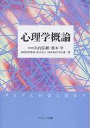 心理学概論
