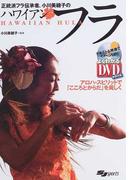 正統派フラ伝承者、小川美穂子のハワイアンフラ 「こころとからだ」を美しく