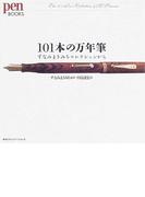 101本の万年筆 すなみまさみちコレクションから (pen BOOKS)(pen BOOKS)