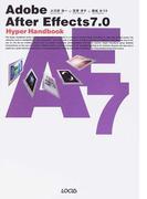 Adobe After Effects 7.0 Hyper Handbook