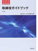 取締役ガイドブック 全訂版