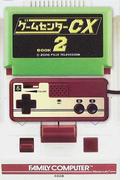 ゲームセンターCX 2