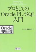プロとしてのOracle PL/SQL入門 (Oracle現場主義)(Oracle現場主義)