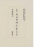 新編荷田春満全集 第5巻 万葉集 下