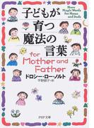 子どもが育つ魔法の言葉for Mother and Father (PHP文庫)(PHP文庫)
