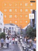 トレンド記者が教える消費を読むツボ62 (日経ビジネス人文庫)(日経ビジネス人文庫)