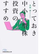 とっておき中小型株投資のすすめ (日経ビジネス人文庫)(日経ビジネス人文庫)