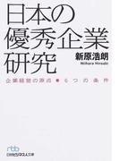 日本の優秀企業研究 企業経営の原点−6つの条件 (日経ビジネス人文庫)(日経ビジネス人文庫)
