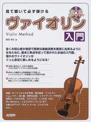 見て聴いて必ず弾けるヴァイオリン入門