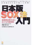 日本版SOX法入門 金融商品取引法における内部統制