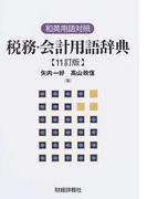 税務・会計用語辞典 和英用語対照 11訂版